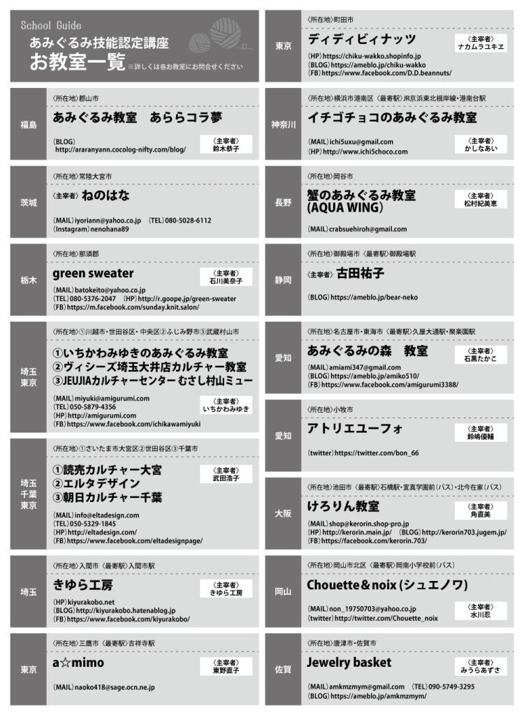 school_amigurumi_20180525