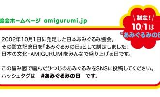 日本あみぐるみ協会 | 200x330